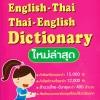 English-Thai Thai-English Dictionary ใหม่ล่าสุด