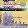 **[สรุป] แนวข้อสอบกลุ่มตำแหน่งวิศวกรโยธา กองบัญชาการกองทัพไทย