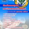 #((เก็ง)) สรุปแนวข้อสอบนักทรัพยากรบุคคล กรมวิทยาศาสตร์การแพทย์ กระทรวงสาธารณสุข