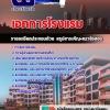 #[[ PDF ]] ข้อสอบเอกการโรงแรม ครูผู้ช่วย สังกัด สพฐ.