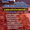 #((เก็ง))+สรุปแนวข้อสอบนายทหารประจำสายตรวจที่ 1 สำนักปลัดกระทรวงกลาโหม