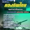 **((คู่มือ+แนวข้อสอบ)) กลุ่มเจ้าหน้าที่ทันตกรรม กองบัญชาการกองทัพไทย