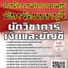 แนวข้อสอบ นักวิชาการเงินและบัญชี สำนักงานสาธารณสุขจังหวัดนนทบุรี พร้อมเฉลย