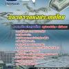 ((File)) สรุปแนวข้อสอบ ธนาคารแห่งประเทศไทย