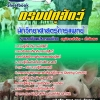 #((ติวสอบ))# สรุปแนวข้อสอบนักวิทยาศาสตร์การแพทย์ กรมปศุสัตว์