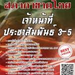 โหลดแนวข้อสอบ เจ้าหน้าที่ประชาสัมพันธ์ 3-5 สภากาชาดไทย