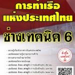 โหลดแนวข้อสอบ ช่างเทคนิค 6 การท่าเรือแห่งประเทศไทย