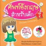 ศัพท์อังกฤษสำหรับเด็ก เล่ม 2