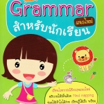 Grammar แนวใหม่ สำหรับนักเรียน