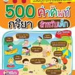 500 คำศัพท์กริยาสำหรับเด็ก
