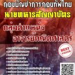 โหลดแนวข้อสอบ นายทหารสัญญาบัตร กลุ่มตำแหน่งอาจารย์คณิตศาสตร์ กองบัญชาการกองทัพไทย