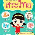 ฝึกประสมสระไทย