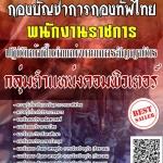โหลดแนวข้อสอบ พนักงานราชการ ปฏิบัติหน้าที่ในตำแหน่งนายทหารสัญญาบัตร กลุ่มตำแหน่งคอมพิวเตอร์ กองบัญชาการกองทัพไทย