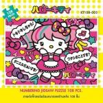 Hello Kitty ฮัลโหล คิตตี้ จิ๊กซอว์ซานริโอ Sanrio 108 ชิ้น ขนาด 25.5*18 ซม. สำหรับเด็กน้อย 3ขวบ ขึ้นไป ฝึกหัดต่อจิ๊กซอว์