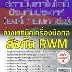 โหลดแนวข้อสอบ ช่างเทคนิคเครื่องมือกล สังกัด RWM สถาบันเทคโนโลยีป้องกันประเทศ (องค์การมหาชน)