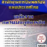 โหลดแนวข้อสอบ พนักงานกองแผนภูมิการบิน สำนักงานการบินพลเรือนแห่งประเทศไทย