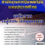 โหลดแนวข้อสอบ พนักงานกลุ่มประกันคุณภาพ สำนักงานการบินพลเรือนแห่งประเทศไทย