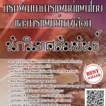 โหลดแนวข้อสอบ นักวิเทศสัมพันธ์ กรมพัฒนาการแพทย์แผนไทยและการแพทย์ทางเลือก