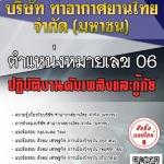 โหลดแนวข้อสอบ ตำแหน่งหมายเลข 06 ปฏิบัติงานดับเพลิงและกู้ภัย บริษัท ท่าอากาศยานไทย จำกัด (มหาชน)