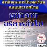 โหลดแนวข้อสอบ พนักงานบริหารทั่วไป สำนักงานการบินพลเรือนแห่งประเทศไทย