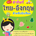 New คำศัพท์ไทย-อังกฤษ สำหรับนักเรียน