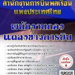 โหลดแนวข้อสอบ พนักงานกองแถลงข่าวการบิน สำนักงานการบินพลเรือนแห่งประเทศไทย