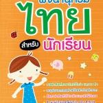 พจนานุกรมไทย สำหรับนักเรียน