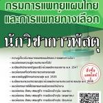 โหลดแนวข้อสอบ นักวิชาการพัสดุ กรมพัฒนาการแพทย์แผนไทยและการแพทย์ทางเลือก