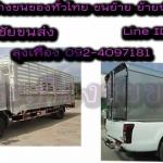 รถรับจ้างนนทบุรี ราคาถูก!!! รับจ้างขนของ กระบะ หกล้อย้ายบ้าน 092-4097181