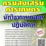 โหลดแนวข้อสอบ นักวิชาการเกษตรปฏิบัติการ กรมส่งเสริมการเกษตร