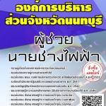 โหลดแนวข้อสอบ ผู้ช่วยนายช่างไฟฟ้า องค์การบริหารส่วนจังหวัดนนทบุรี