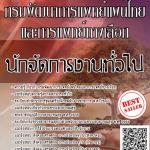 โหลดแนวข้อสอบ นักจัดการงานทั่วไป กรมพัฒนาการแพทย์แผนไทยและการแพทย์ทางเลือก
