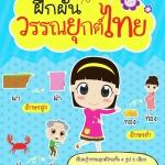ฝึกผันวรรณยุกต์ไทย