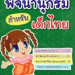 พจนานุกรม สำหรับเด็กไทย