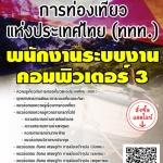 โหลดแนวข้อสอบ พนักงานระบบงานคอมพิวเตอร์ 3 การท่องเที่ยวแห่งประเทศไทย (ททท.)