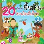 20 นิทานพื้นบ้าน สอนใจเด็กไทย เล่ม 2