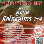 โหลดแนวข้อสอบ ผู้ช่วยนักโภชนาการ 1-4 สภากาชาดไทย