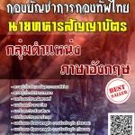 โหลดแนวข้อสอบ นายทหารสัญญาบัตร กลุ่มตำแหน่งภาษาอังกฤษ กองบัญชาการกองทัพไทย