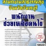 โหลดแนวข้อสอบ พนักงานช่วยเหลือคนไข้ สำนักงานสาธารณสุขจังหวัดจันทบุรี