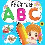 คัดอังกฤษ ABC