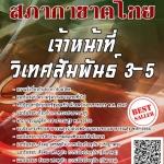 โหลดแนวข้อสอบ เจ้าหน้าที่วิเทศสัมพันธ์ 3-5 สภากาชาดไทย