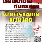 โหลดแนวข้อสอบ นักการแพทย์แผนไทย โรงพยาบาลกันทรลักษ์