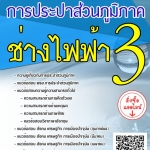 โหลดแนวข้อสอบ ช่างไฟฟ้า 3 การประปาส่วนภูมิภาค