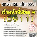 โหลดแนวข้อสอบ เจ้าหน้าที่พัสดุ 4 (0911) องค์การเภสัชกรรม