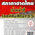 โหลดแนวข้อสอบ เจ้าหน้าที่โสตทัศนศึกษา 3-5 สภากาชาดไทย