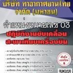 โหลดแนวข้อสอบ ตำแหน่งหมายเลข 03 ปฏิบัติงานขับเคลื่อนสะพาเทียบเครื่องบิน บริษัท ท่าอากาศยานไทย จำกัด (มหาชน)