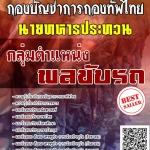 โหลดแนวข้อสอบ นายทหารประทวน กลุ่มตำแหน่งพลขับรถ กองบัญชาการกองทัพไทย
