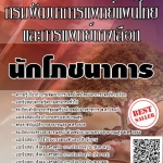 โหลดแนวข้อสอบ นักโภชนาการ กรมพัฒนาการแพทย์แผนไทยและการแพทย์ทางเลือก