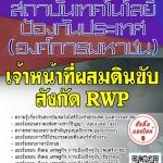 โหลดแนวข้อสอบ เจ้าหน้าที่ผสมดินขับ สังกัด RWP สถาบันเทคโนโลยีป้องกันประเทศ (องค์การมหาชน)