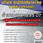 โหลดแนวข้อสอบ ตำแหน่งหมายเลข 07 ปฏิบัติงานจัดการอาคารและลานจอดรถยนต์ บริษัท ท่าอากาศยานไทย จำกัด (มหาชน)